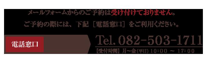 yoyaku_contact_howto
